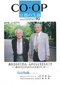 No.90表紙