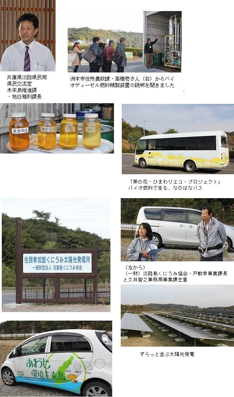 161130_awaji1.jpg