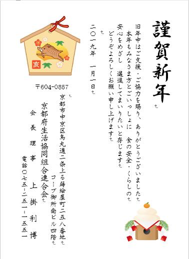 2019_nengajou.png