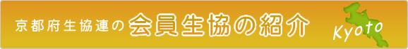 京都府連の会員生協
