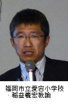 121110_syokuikuforum3.jpg