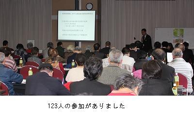 130128_forum2.jpg