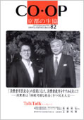 140114_coop82-hyoshi_02.jpg