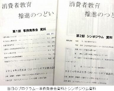 140906_tsudoi.jpg