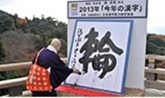 141201_kotoshi.jpg