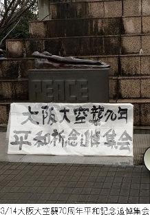 150323_osakakusyu.jpg.jpg