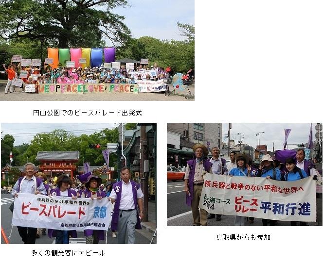 20140621_peace parade.jpg