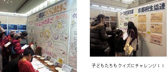 20141214_kankyofes2.jpg